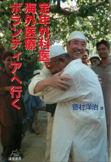 定年外科医cover.png