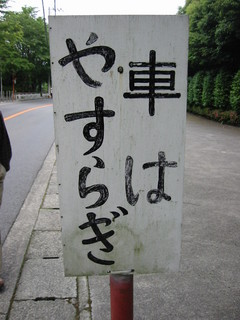 箱根下山 026.jpg