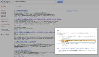 GoogleScholar2.png